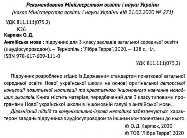 Оксана Карп'юк Англійська мова підручник для 3 класу
