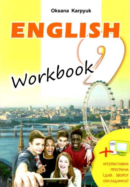 """карпюк 9 клас робочий зошит з англійської мови купить цена купити ціна загальне вивчення """"Карпюк"""""""