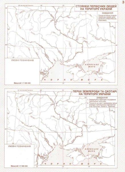"""Контурні карти історія стародавнього світу 6 клас купити """"Картографія"""""""
