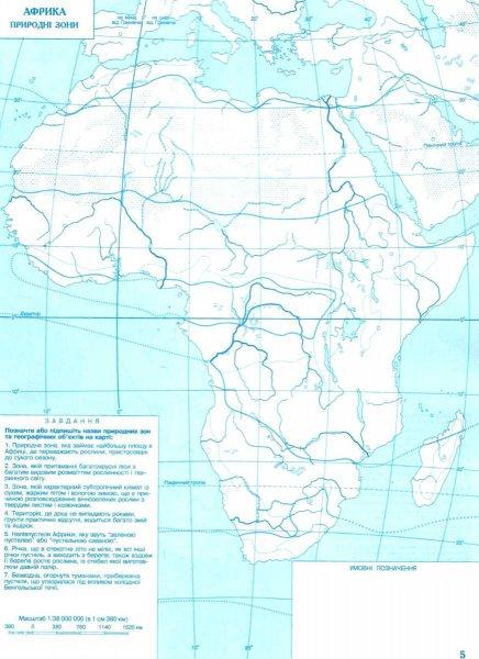 """Контурні карти 7 клас Географія материків і океанів купити """"Картографія"""""""