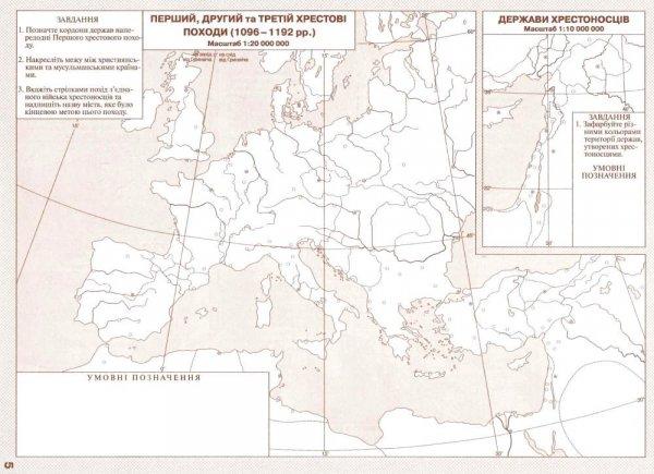 """Контурні карти історія середніх віків 7 клас купити """"Картографія"""""""