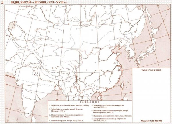 """Контурні карти всесвітня історія 8 клас новий час (XV-XVIII ст.) купити """"Картографія"""""""