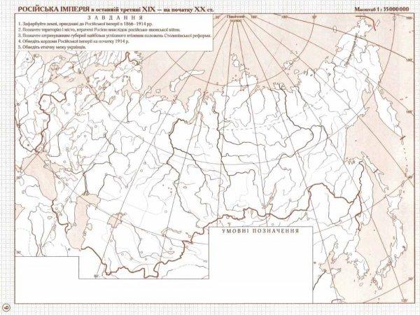 """Контурні карти всесвітня історія 9 клас новий час (кінець XVIII-XIX ст.) купити """"Картографія"""""""