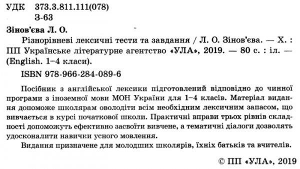 """Зінов'єва англійська мова 1-4 класи різнорівневі лексичні тексти та завдання купити """"Ула"""""""