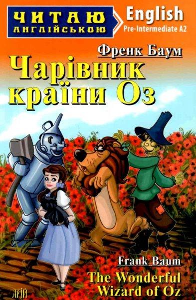 """баум чарівна країна оз pre-intermediate книга купить цена купити ціна читаю англійською """"Арій"""""""