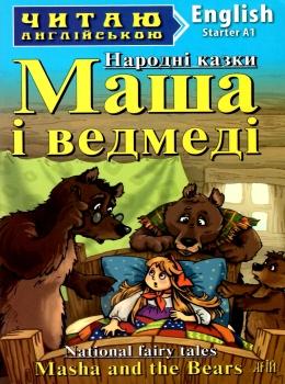 """Маша і ведмеді Народні казки Starter (серія: Читаю англійською) купити """"Арій"""""""