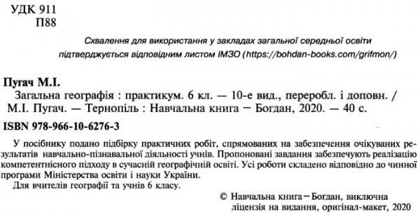 """Пугач Загальна географія 6 клас Практикум купити """"Богдан"""""""
