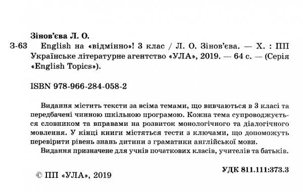 """Зінов'єва english на відмінно 3 клас тести + ключі купити """"Ула"""""""