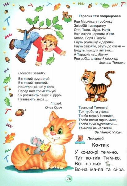 """федієнко Супербуквар Читайлик книга купити ціна 143,00 грн """"Школа"""""""