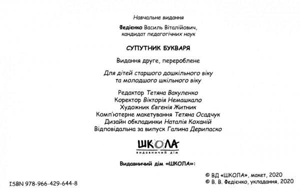 """федієнко супутник букваря купити ціна купить цена """"Школа"""" ФЕДІЄНКО   придбати ФЕДІЄНКО купити (купить) федієнко супутник букваря купити ціна купить цена """"Школа"""" доставка по украине, купить книгу, детские игрушки, компакт диски"""