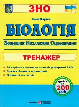 """барна зно 2017 біологія тренажер книга купити ціна купить цена """"ПІП"""""""