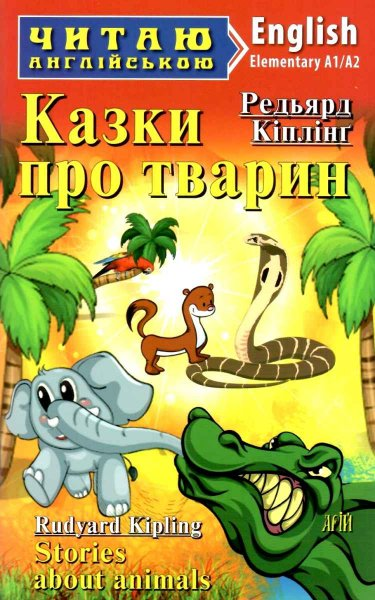 """кіплінґ казки про тварин еlementary читаю англійською книга купить цена купити ціна """"Арій"""""""