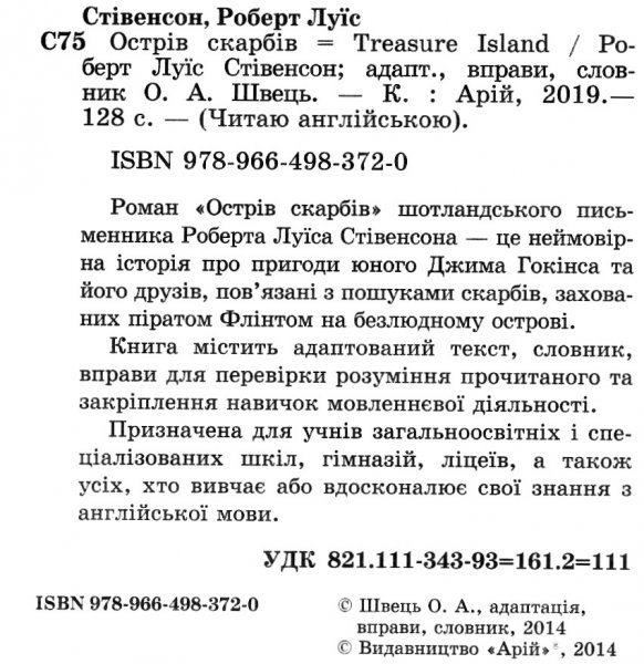 """Стівенсон Острів скарбів Рre-intermediate (серія: Читаю англійською) купити """"Арій"""""""