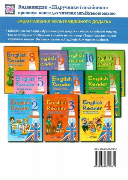 """давиденко англійська мова 6 клас книга для читання купить цена купити ціна English reader """"ПІП"""""""