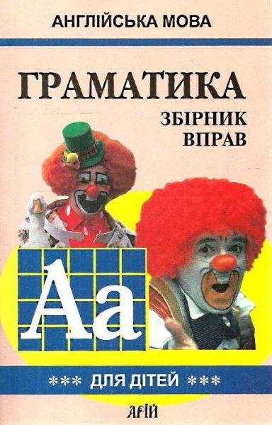 """Гацкевич english grammar for pupils граматика англійської мови для школярів збірник вправ (серія англійська мова для дітей) купити """"Арій"""""""