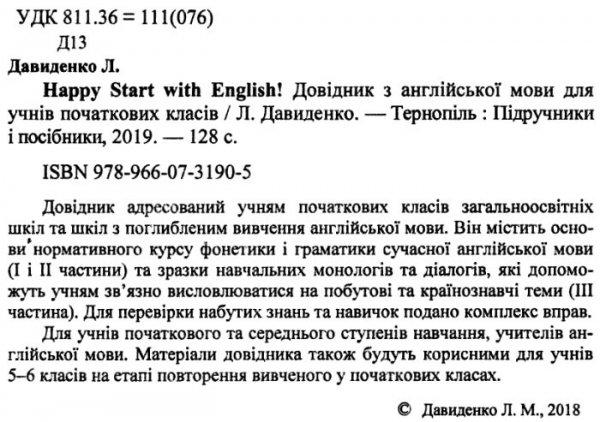 """давиденко довідник з англійської мови для учнів початкових класів книга купить цена купити ціна happy star with english! """"ПІП"""""""
