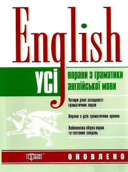 """Безкоровайна усі вправи з граматики англійської мови купити """"Торсінг плюс"""""""