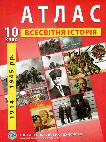 """Атлас всесвітня історія 10 клас новітній період 1900-1938 роки купити """"Іпт"""""""