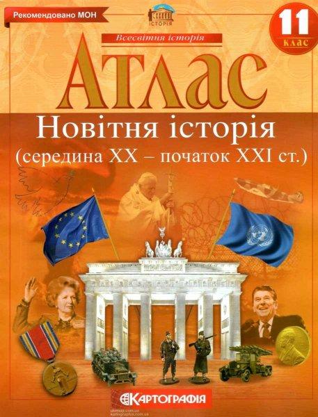 """Атлас новітня історія 11 клас (1939-2014 роки) купити """"Картографія"""""""