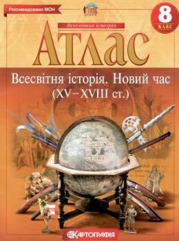 """Атлас всесвітня історія новий час 8 клас купити """"Картографія"""""""
