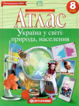 """атлас 8 клас україна у світі: природа, населення купити ціна купить цена """"Картографія"""""""
