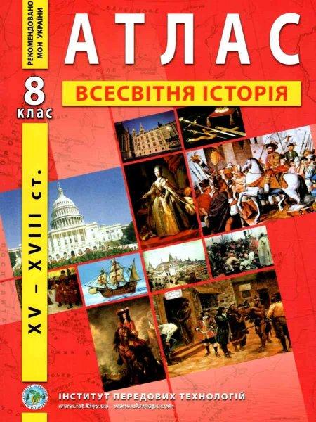 """Атлас всесвітня історія 8 клас XVI - XVIII ст. купити """"Іпт"""""""