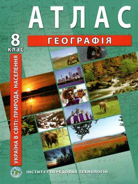 """атлас фізична географія україни 8 клас купити ціна купить цена """"ІПТ"""" + додаток з картами відповідно до новиї програми 2016 року"""