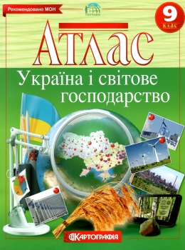 """атлас 9 клас географія купить цена купити ціна (економічна і соціальна географія україни) """"картографія"""""""
