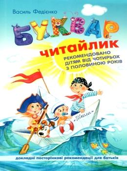 """федієнко буквар читайлик книга купить цена купити ціна рекомендовано дітям від 4,5 років (м'яка обкладинка) """"Школа"""""""