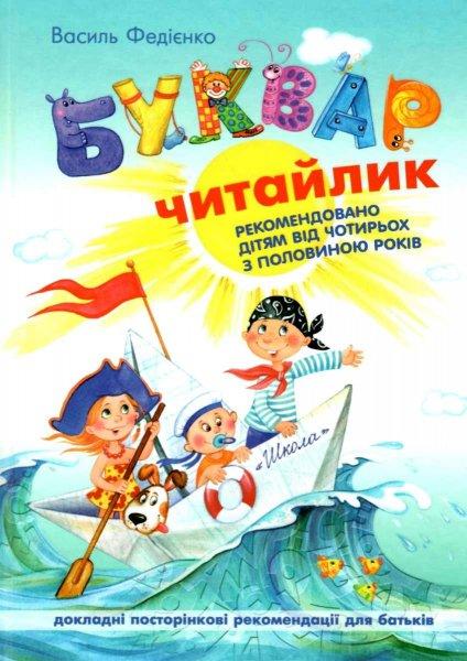 """федієнко буквар читайлик книга купить цена купити ціна рекомендовано дітям від 4,5 років (формат А-4) """"Школа"""""""