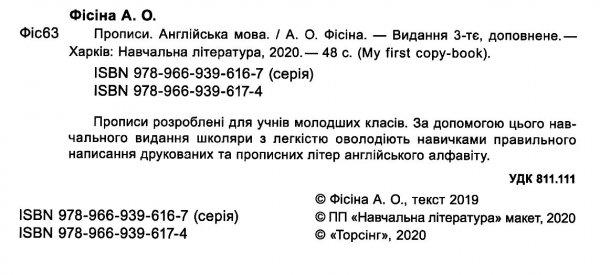 """Зінов'єва прописи англійська мова купити """"Торсінг"""""""