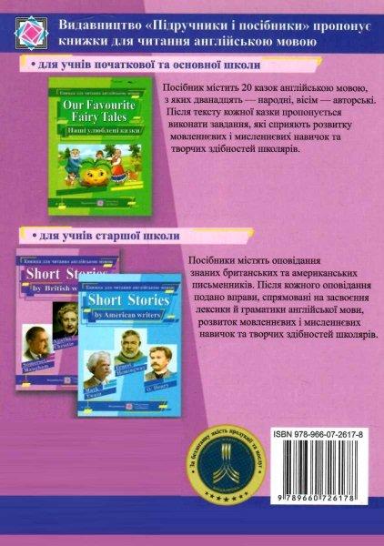 """ярошенко короткі оповідання за творами британських письменників купити ціна купить цена книга для читання англійською мовою """"ПІП"""" ЯРОШЕНКО   придбати ЯРОШЕНКО купити (купить) ярошенко короткі оповідання за творами британських письменників купити ціна купить цена книга для читання англійською мовою """"ПІП"""" доставка по украине, купить книгу, детские игрушки, компакт диски"""