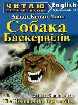 """Конан Дойл. Собака Баскервілів Іntermediate (серія: Читаю англійською) купити """"Арій"""""""