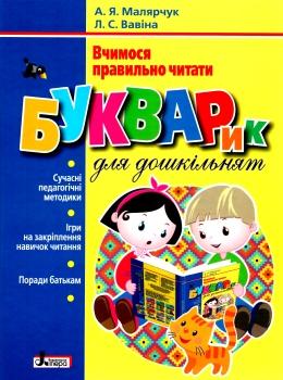 """Малярчук Вчимося правильно читати. Буквар для дошкільнят купити """"Літера"""""""