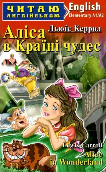"""Керрол. Аліса в Країні чудес Еlementary (серія: Читаю англійською) купити """"Арій"""""""