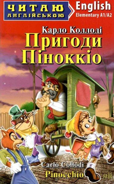 """Коллоді. Пригоди Піноккіо Еlementary (серія: Читаю англійською) купити """"Арій"""""""