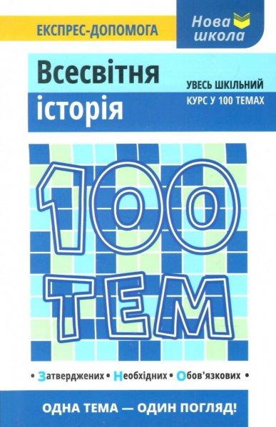 """дедурні 100 тем всесвітян історія книга купити ціна купить цена довідник """"Асса"""""""