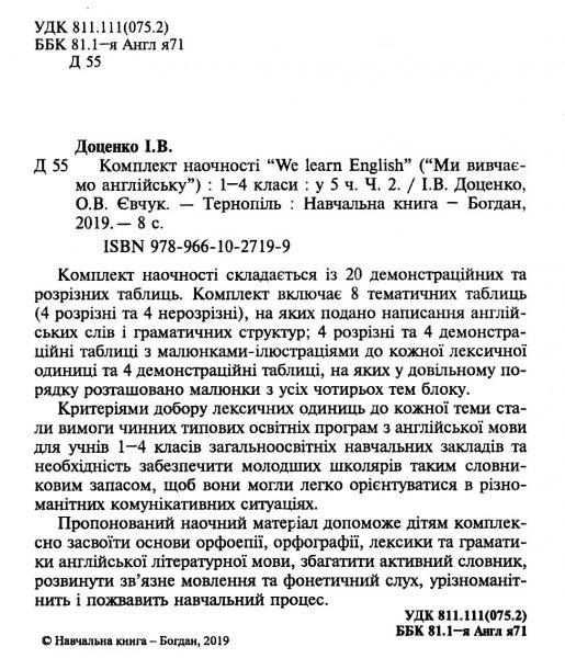"""Доценко Комплект наочностей 1-4 клас """"Ми вивчаємо англійську"""" частина 2 (школа, кімната, квартира, місто) формат А-4 синій (""""We learn english"""") купити """"Богдан"""""""