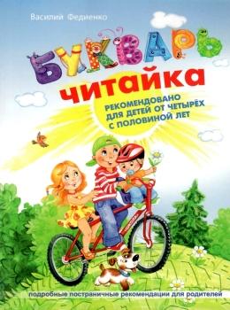 """Федиенко букварь читайка рекомендовано для детей от 4 лет купить """"Школа"""""""