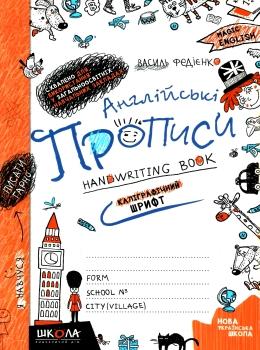"""прописи з англійської мови каліграфічний шрифт до підручник карпюк oksana karpiuk english 1 клас """"Школа"""""""