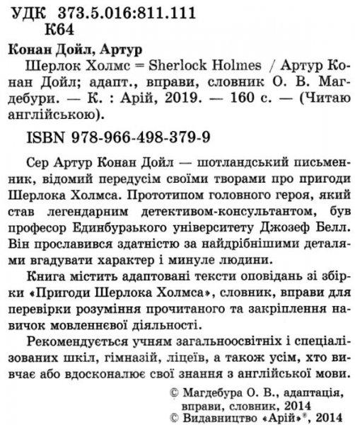 """Конан Дойл. Шерлок Холмс Upper-intermediate (серія: Читаю англійською) купити """"Арій"""""""