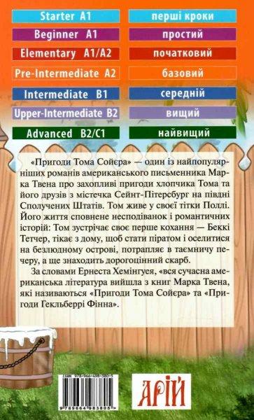 """Твен. Пригоди Тома Сойєра Рre-intermediate (серія: Читаю англійською) купити """"Арій"""""""