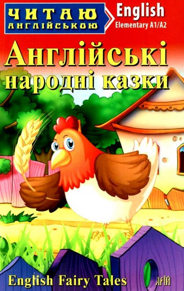 """англійські народні казки elementary купить цена купити ціна читаю англійською """"Арій"""""""
