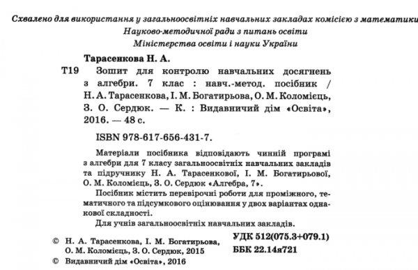 """зошит з алгебри 7 клас тарасенкова купить цена купити ціна зошит для контролю навчальних досягнень """"Освіта"""""""