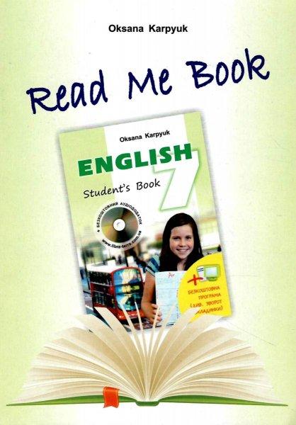 """карпюк english 7 клас загальна книга для читання 2015 книга купити цена купить ціна """"Лібра Тера"""""""