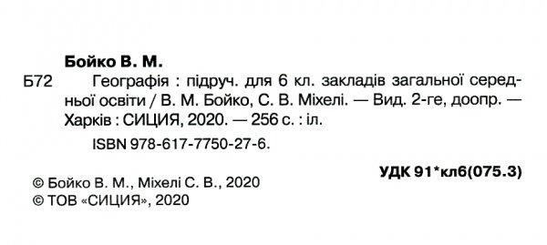 """бойко географія 6 клас підручник купить цена купити ціна """"Сиция"""""""