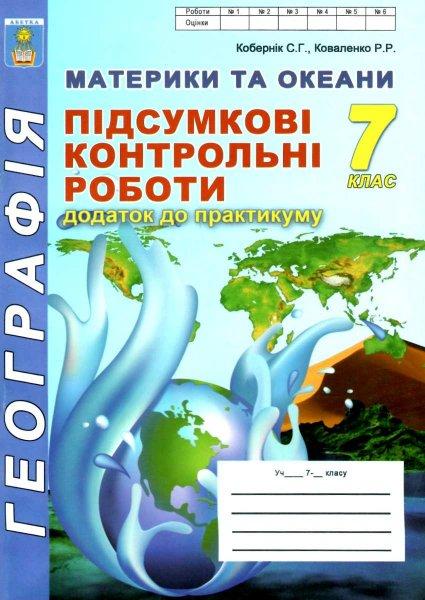 """кобернік географія 7 клас практикум + зошит для самостійних та контрольних робіт купити ціна купить цена (нова програма) """"Абетка"""""""