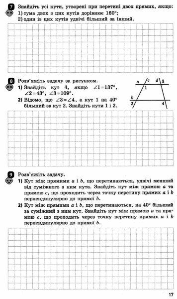 """бабенко геометрія 7 клас зошит для контролю навчальних досягнень купить цена купити ціна """"Ранок"""""""